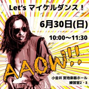 Summer Program 6/1(土)一般募集スタート!