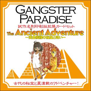 【新発売】ギャンパラ名刺版拡張「The Ancient Adventure -黄金髑髏の秘宝と呪い-」