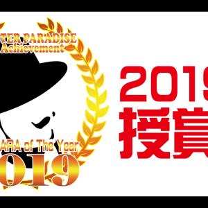 【授賞式】ギャンパラ・オブ・ザ・イヤー2019