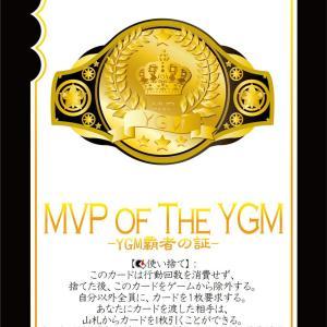 【横浜04/17】第22回横浜ギャングスターミーティング(YGM)【ギャンパラ会】