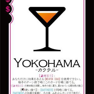 【神奈川03/27】第20回横浜ギャングスターミーティング(YGM)【ギャンパラ会】