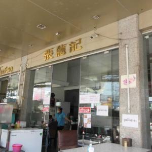 中華レストラン・レンキー