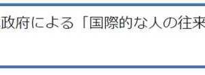 新型コロナウイルスのお知らせ(大使館メール)