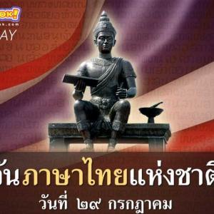 今日は「タイ語の日」
