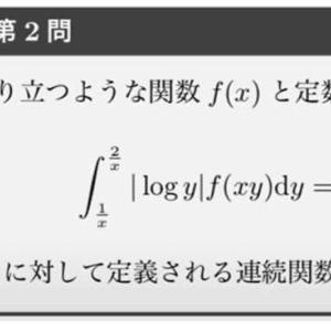 数学YouTube講義ノート