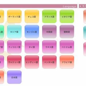 東京外大言語モジュール
