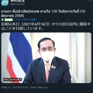 タイは120日以内の開国を目指す