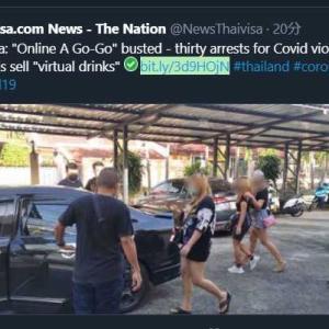 仮想アルコール販売で逮捕