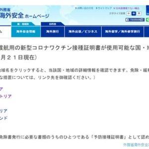 日本のワクチンパスポートが有効な国