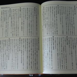語源辞典を読む ①ウグイスはどう鳴くか