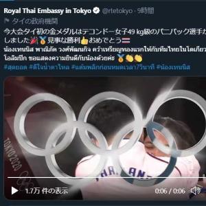 タイ 日本より先に金メダル