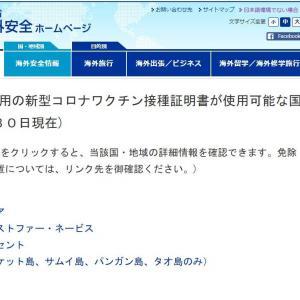 タイで日本のワクチン接種証明書が有効になる