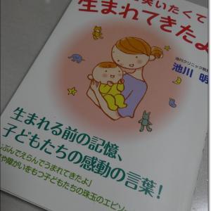 子育てに行き詰ったときに、思い出してほしい本♪