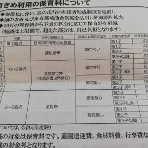 幼児教育無償化 東京都A区認証保育園の場合