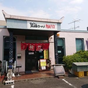 濃厚スープの尾道ラーメン 桃竹!!