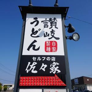 讃岐うどんの新店 南区藤田 佐々家!!