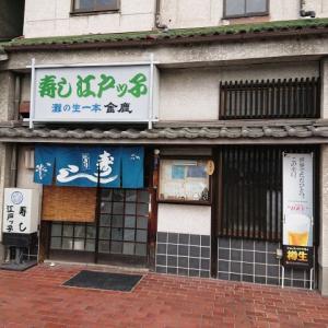 児島の町寿司 江戸ッ子寿司(郵便局前店)!