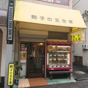 カリカリ餃子&焼きそば 浅草 餃子の王さま!!