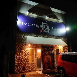 ご近所にオープン 汁なし担々麺 山貴!!