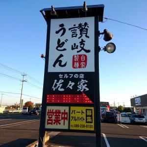 うどん屋さんの朝ラー 藤田 佐々家!!