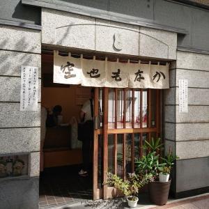 銀座の最中 空也!!