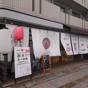 串カツランチ 津島新野 ふじこや!