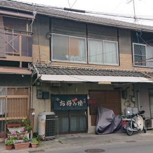 旧道沿いの老舗お好み焼き 児島 てる!