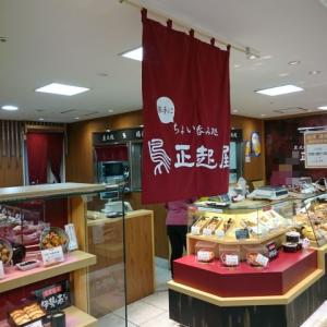 炭火焼鳥名店のランチ 正起屋(岡山高島屋店)!!