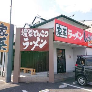 マイルドな家系ラーメン しゃかりき家!!