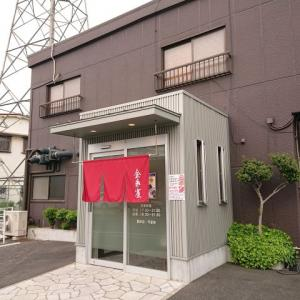 #岡山テイクアウト 炭火焼肉 金糸雀(カナリヤ)!!