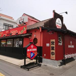 斬新具材の冷やし中華 森本拉麺堂(岡山店)!