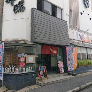 お得な海鮮丼 倉敷駅 千成!!