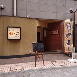 居酒屋さんのスパイシーカレー くし焼 明り家!!