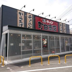 クリーミィでパンチあり 家系ラーメン 町田商店!!