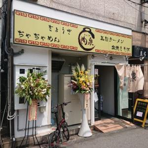 移転営業開始 柳町 陶泉!!