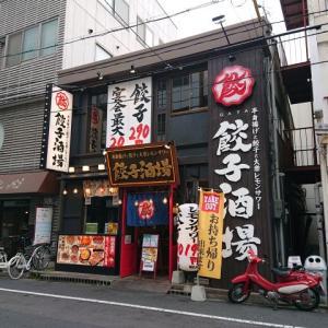 お手軽餃子ランチ 餃子酒場 がや!!