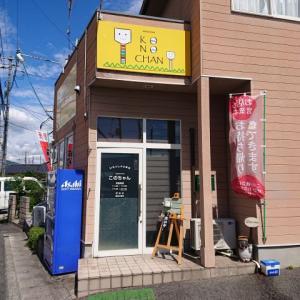 朗らか店主さんのお好み焼き 西川原 このちゃん!!