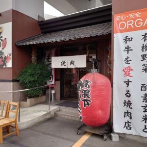 休日の焼肉ランチ 炙り網焼き 高架下!!