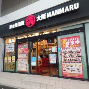盛り沢山の限定ランチ  大阪満マル 岡山駅前店!!