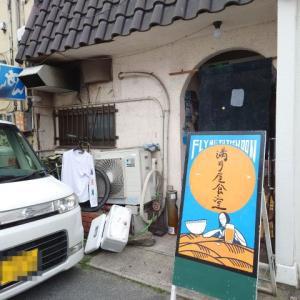 あっさり煮干しラーメン 玉野市 満月屋食堂!!