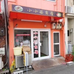 岡山で中国本土食堂を満喫 小小面食屋!!