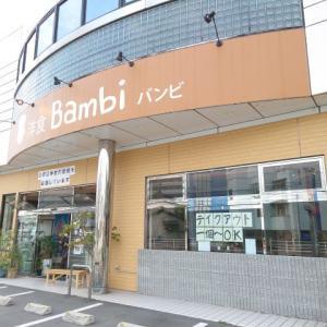 盆正月GWセット 洋食 Bambi!!