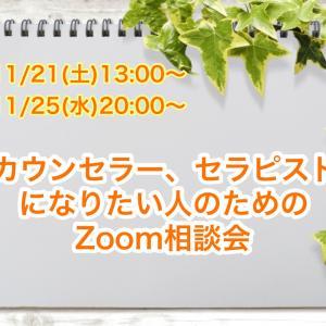 【11/21・11/25】 カウンセラー、セラピストになりたい人のためのZoom相談会