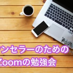 【12/15】カウンセラーのためのZoomの勉強会