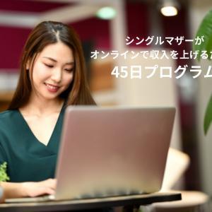 シングルマザーがオンライン起業で収入を得るための45日プログラム