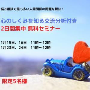 【1/15・16】【1/23・24】カウンセラーになりたい人のための2日間集中セミナー