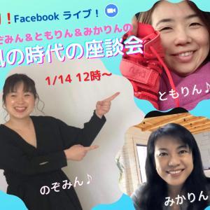 【1月14日・12時】初! Facebookライブ!