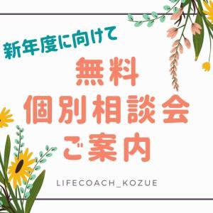 """【無料相談会】40歳からの""""私""""を生きるための「ライフコーチkozue」"""
