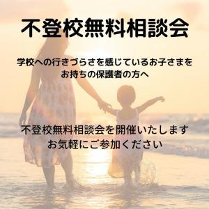 不登校のお子さまを持つお父さん、お母さんのための無料相談会
