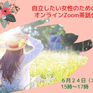 【6/24】自立したい女性のためのオンライン茶話会